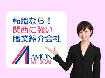 株式会社アモンのアルバイト情報