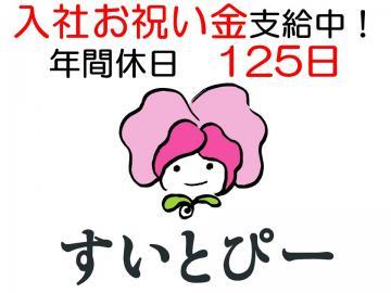 日総ニフティ株式会社/介護ステーション新横浜 福祉用具専門相談員