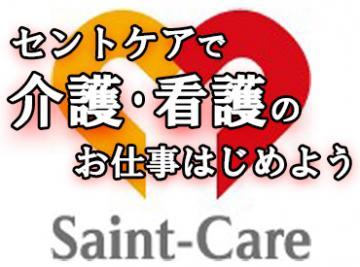 セントケア神奈川株式会社/セントケア訪問看護ステーション川崎宮前 訪問看護師
