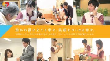 セントケア太白山田ショートステイのアルバイト情報