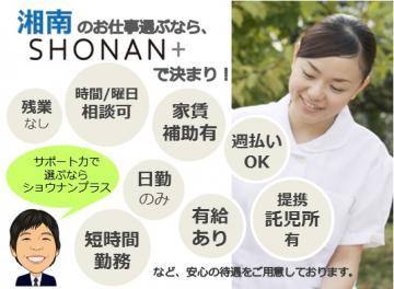 SHONAN+(バナー用)のアルバイト情報