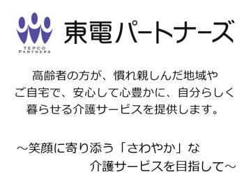 東電パートナーズ株式会社/東電さわやかケア船橋・福祉用具 福祉用具専門相談員