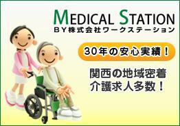 メディカル事業部(大阪)のアルバイト情報