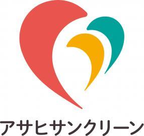アサヒサンクリーン株式会社/アサヒサンクリーン在宅介護センター上名古屋 訪問入浴看護スタッフ
