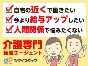 ツクイスタッフ東京支店のアルバイト情報