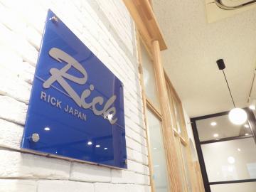 日本リックケアステーション一之江事業所のアルバイト情報