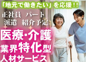株式会社パンピック/西区の老人保健施設での看護業務0188 ※就業先は面談時にお伝え致します。 看護スタッフ