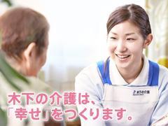 株式会社木下の介護/ライフコミューン綱島 正看護師・准看護師