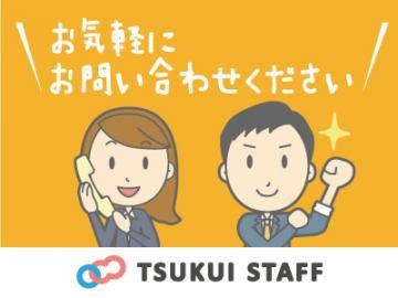ツクイスタッフ高崎支店(菱田 様 小保方 様 若井 様)のアルバイト情報