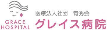 医療法人社団青秀会 グレイス病院/グレイス病院 看護師