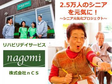 株式会社nCS/リハビリデイサービスnagomiプラス千川店 介護インストラクター