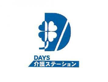 DAYS介護ステーション(訪問介護)のアルバイト情報