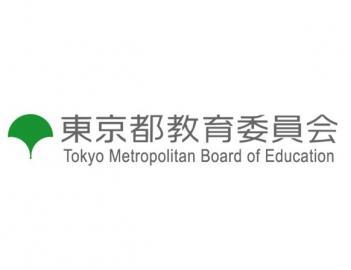 東京都教育庁 都立学校教育部 特別支援教育課/都立永福学園(都立特別支援学校) 都立特別支援学校 学校介護職員