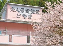 医療法人社団聖愛会/ 看護スタッフ(正看護師)