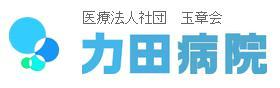 医療法人社団 玉章会/医療法人社団 玉章会 力田病院 介護スタッフ