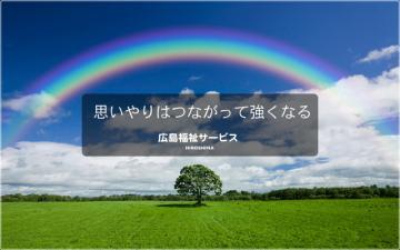 株式会社広島福祉サービス 訪問介護事業部のアルバイト情報