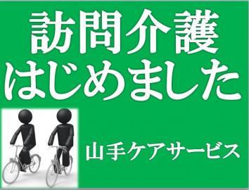 山手ケアサービス株式会社/山手ケアサービス~地元住民の皆様の幸せのために~ 看護師