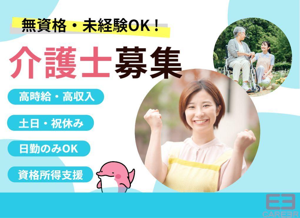 株式会社キャリア 水戸支店のアルバイト情報