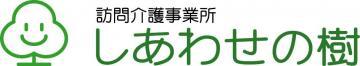 株式会社幸の樹/訪問介護事業所しあわせの樹 訪問介護スタッフ