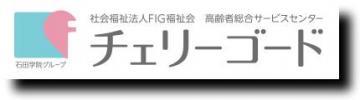 社会福祉法人FIG福祉会/居宅介護チェリーゴード 介護支援専門員