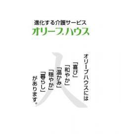 認知症対応型共同生活介護施設  オリーブハウス瀬戸田のアルバイト情報