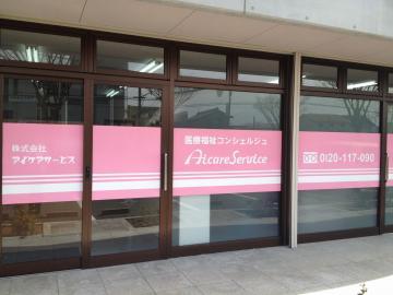 ☆浜松市南区♪特養での介護職員☆【人材派遣】