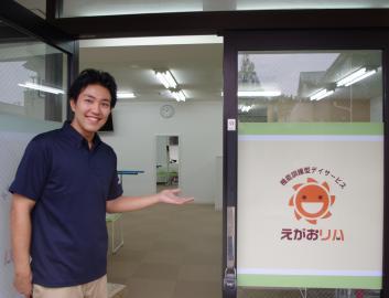 えがおリハ船橋・本中山(機能訓練特化型・リハビリ専門デイサービス)のアルバイト情報