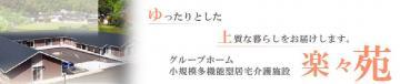 小規模多機能型居宅介護事業所 高田 楽々苑のアルバイト情報