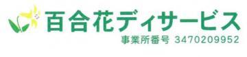 百合花デイサービスのアルバイト情報