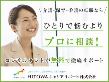 長谷川キャリアサポート株式会社/高知市/デイサービス・介護業務・正社員/169799 介護業務