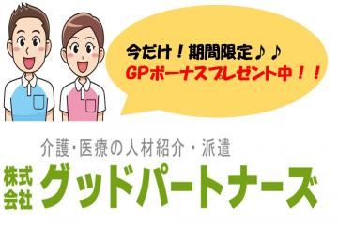 株式会社グッドパートナーズのアルバイト情報