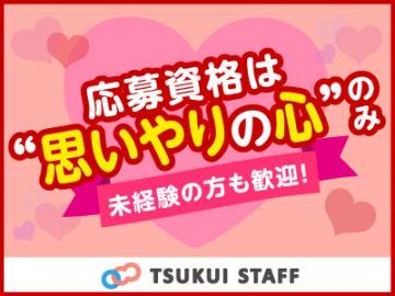 ツクイスタッフ名古屋支店のアルバイト情報