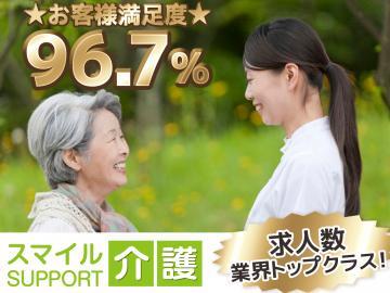 千葉支店【介護職】のアルバイト情報