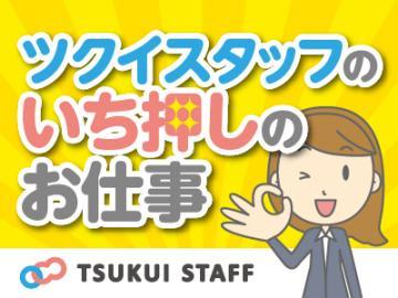 ツクイスタッフ京都支店のアルバイト情報