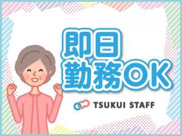 株式会社ツクイスタッフ(長野支店)/介護スタッフ