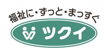 ツクイ大月駒橋のアルバイト情報