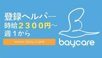 株式会社BAYCARE/ サービス提供責任者