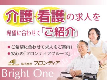 株式会社 フロンティア(Bright One)/・.。*゜+. 【名古屋市中川区】有料老人ホーム/看護スタッフ/正職員/日勤 .。*゜+. 看護スタッフ