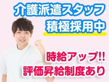 株式会社プロトメディカルケア 大阪支店(介護職)のアルバイト情報