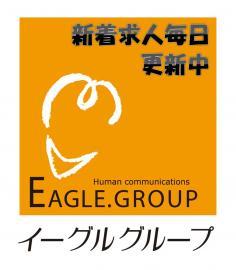株式会社イーグルスタッフのアルバイト情報