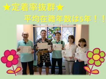 社会福祉法人清栄会/特別養護老人ホーム シオンとしま 介護職員