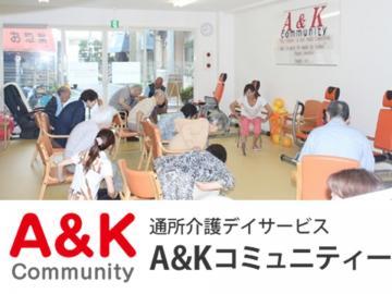 A&K株式会社/ 介護職員