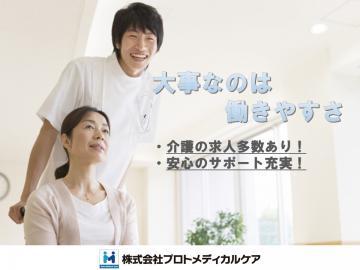 株式会社プロトメディカルケア(札幌支店)のアルバイト情報