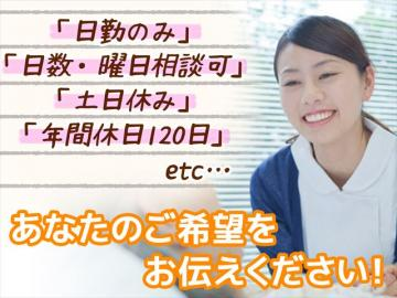 東京第二支店【ケアマネジャー】のアルバイト情報