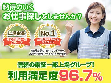 横浜第一支店【介護職】のアルバイト情報