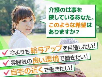 大阪支店【生活相談員】のアルバイト情報