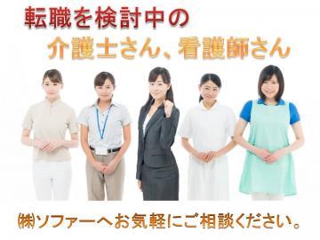 株式会社ソファー/ 介護スタッフ