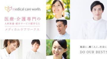 株式会社メディカルケアワークス/医療介護福祉事業部 エリアマネージャー