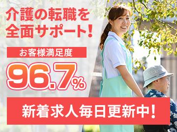 柏支店【介護職】のアルバイト情報