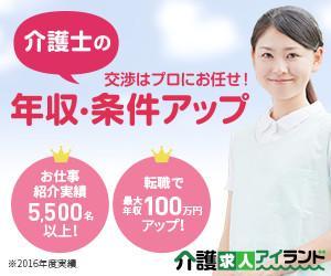 株式会社セントメディア/【大阪市鶴見区】老人保健施設でのお仕事です ■3470 介護スタッフ